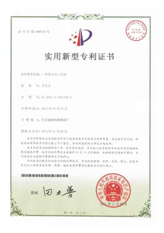 圆木车床专利证书